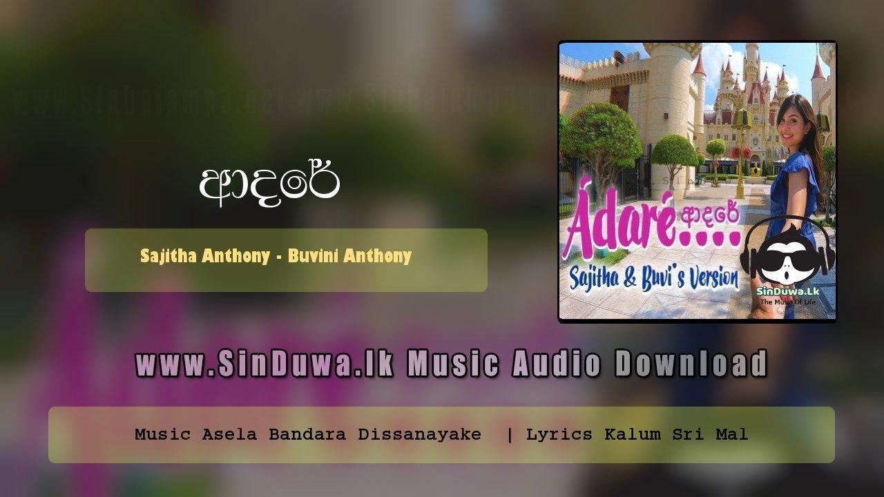 Adare (Sajitha - Buvi s Version)