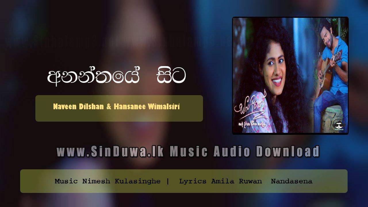 Ananthaye Sitha (Sangeethe Teledrama Song)