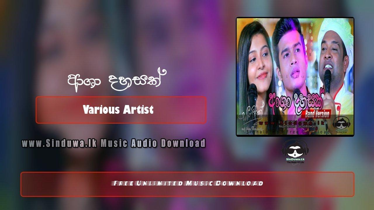 Asha Dahasak (Band Version)