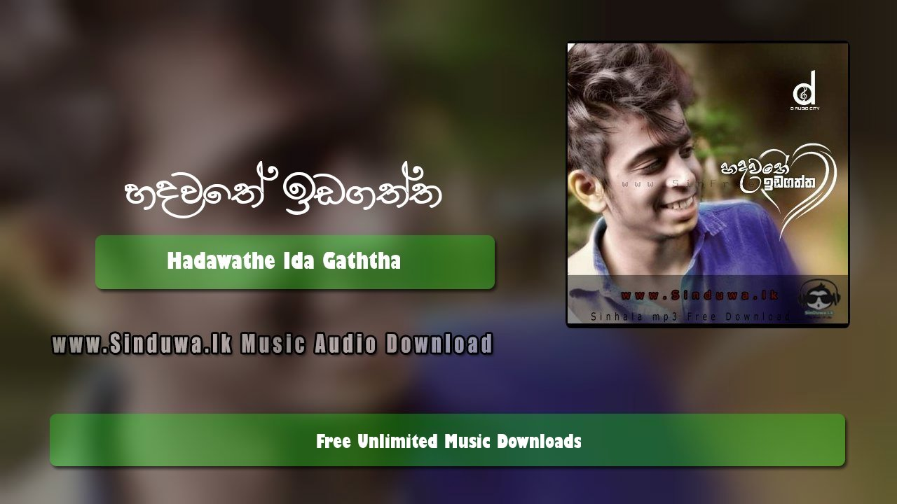 Hadawathe Ida Gaththa