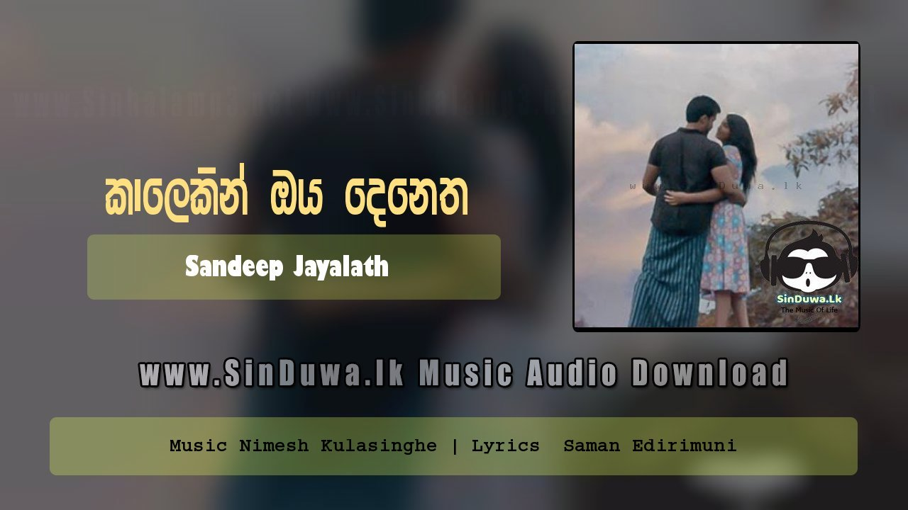 Kalekin Oya Denetha Hamuvee (Fm Derana Apurwa Theme Song)