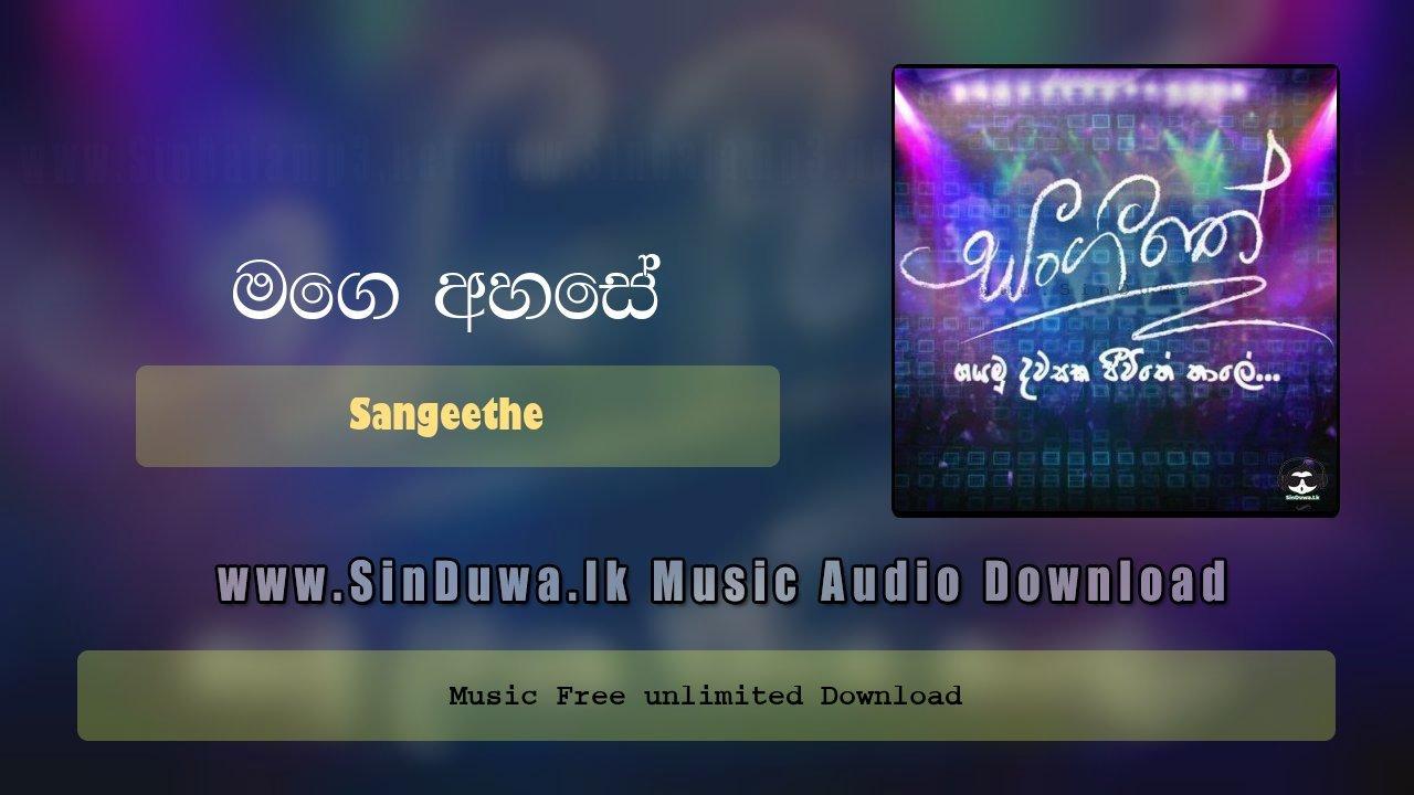 Mage Ahase Andura Bindina Sandawathi