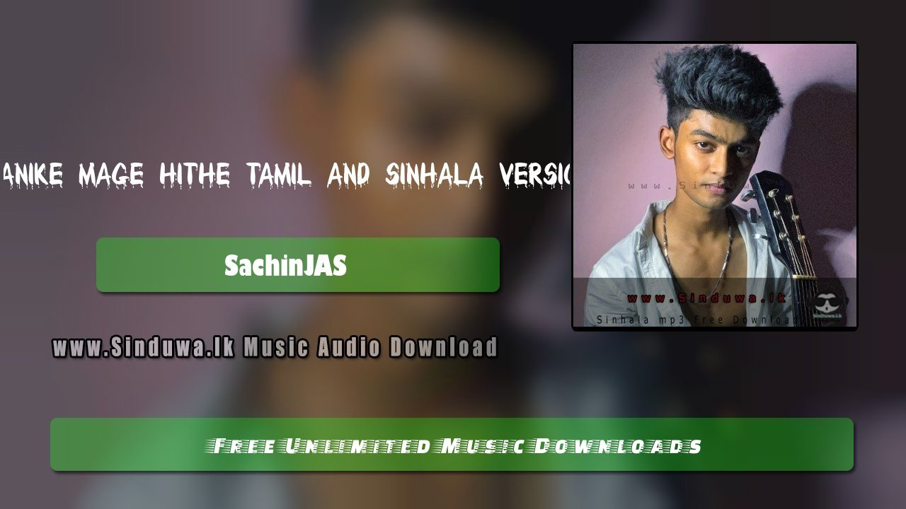Manike Mage Hithe Tamil and Sinhala Version