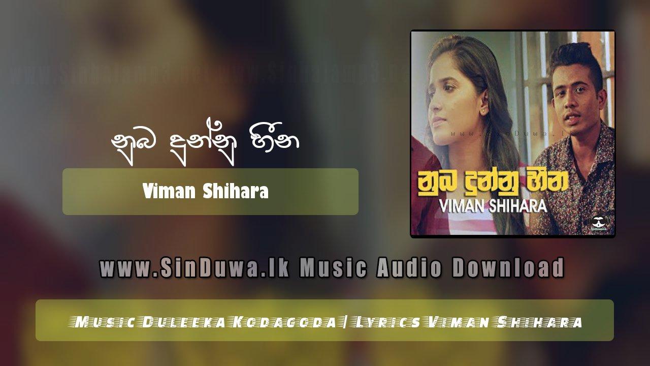 Nuba Dunne Heena (Cover)