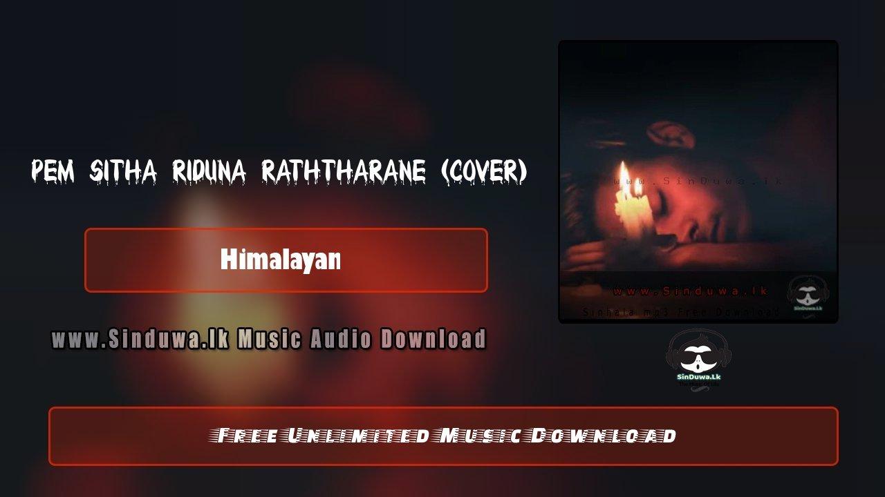 Pem Sitha Riduna Raththarane (Cover)