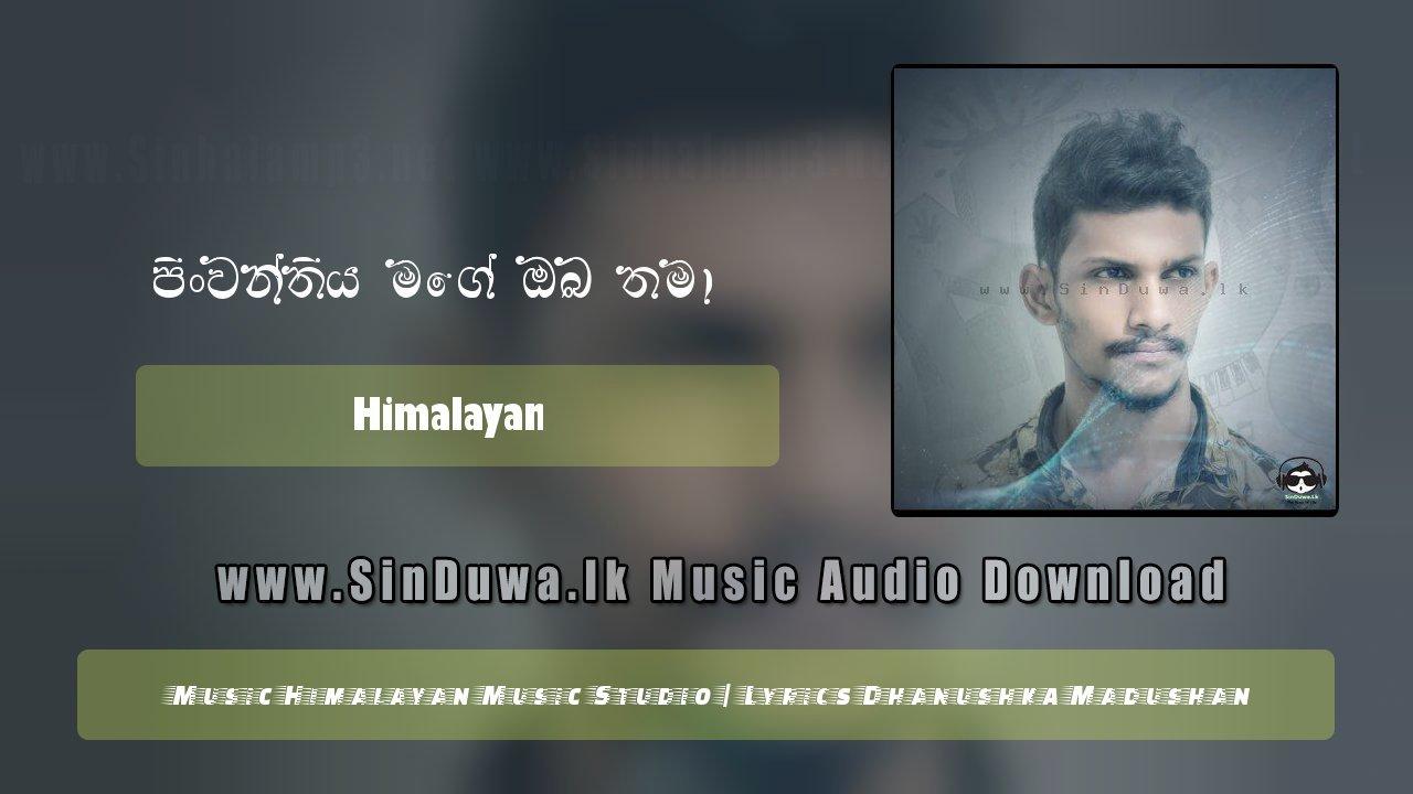 Pinwanthiya Mage Oba Thama (Pinwanthiye Mage 2)