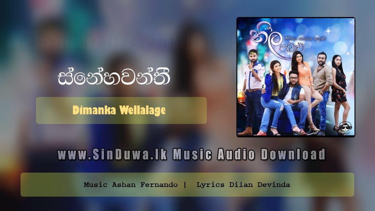 Snehawanthi ( Neela Pabalu New Song Sirasa TV)