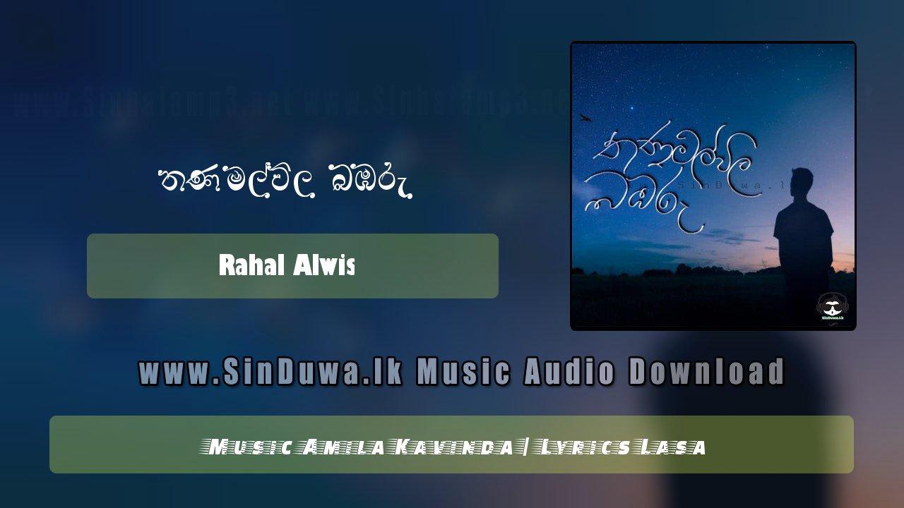 Thanamalwila Babaru (Reggae)