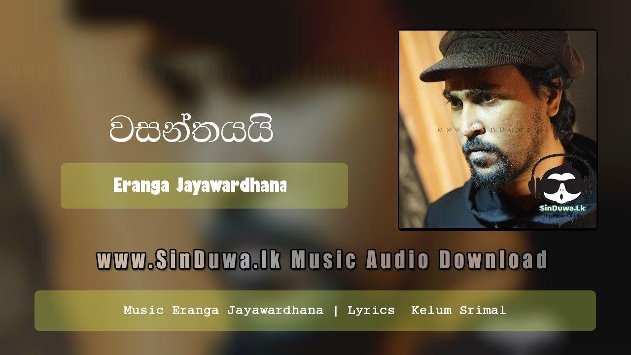 Wasanthayai (Rush Film Official Song)