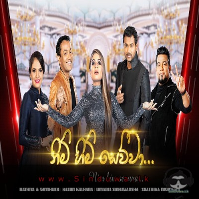 Nim Him Sewwa (The Voice Sri Lanka Edition) - Various Artist