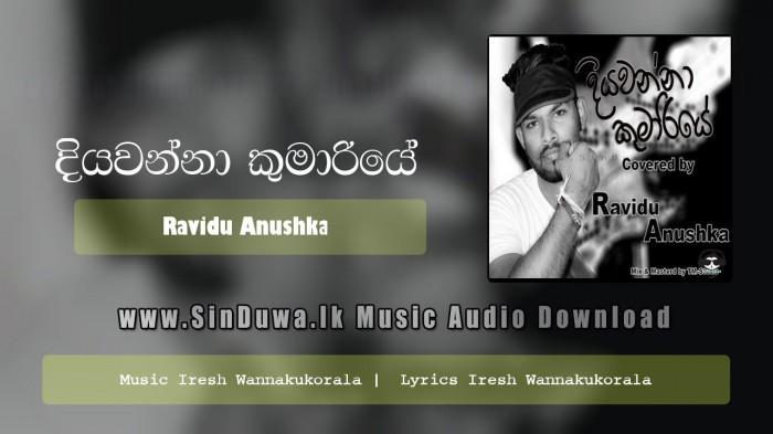 Download Diyawanna Kumariye Song Mp3 Download MP3, 3GP, MP4