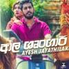 Aala Shungari - Ayesh Jyathilaka