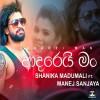 Adarei Man (Sathtai Hari Adarei Man) - Shanika Madumali ft Manej Sanjaya