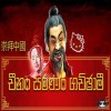 Chinan Saranan Gachchami - Rude Bwoy Shiraz - Ravi Royster - Nipuni Sarada - Chamila Madushan