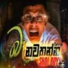 Ba Nawathanna (Parody Song) - Shoi Boys