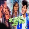 Hada Susumak Wage - Ravishka Thennakoon